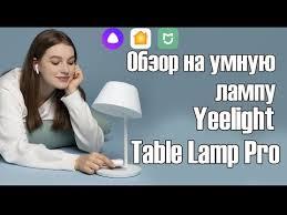 HomeKit <b>Yeelight LED</b> Table Lamp Pro White (<b>YLCT03YL</b>)
