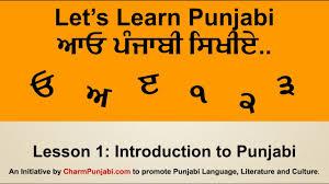 Punjabi Language Learn Punjabi Lesson1 Introduction To Punjabi Language Youtube
