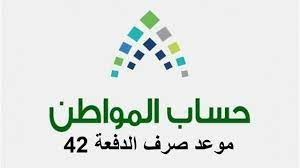 موعد نزول ايداع حساب المواطن 1442 برقم الهوية الدفعة 42 // تحديث بيانات حساب  المواطن برقم الهوية