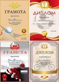 спортивных грамот и дипломов Шаблоны спортивных грамот и дипломов