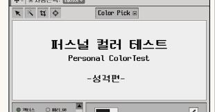 パーソナル カラー テスト