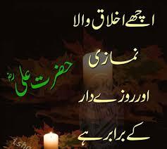 Beautiful Hazrat Ali Ra Quotes Images In Urdu Sad Poetry Urdu