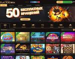 Увлекательный мир казино Плей Фортуна
