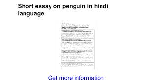 short essay on penguin in hindi language google docs