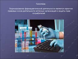 Лицензирование фармацевтической деятельности online presentation Лицензирование фармацевтической деятельности является гарантом правовых основ деятельности аптечных организаций и защиты прав потребителей