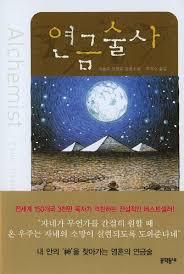 the alchemist korean edition paulo coelho  the alchemist korean edition paulo coelho 9788982814471 com books