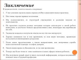 Отчет по учебно ознакомительной практике в МБУ Центр Радуга   Заключительное занятие Заключение