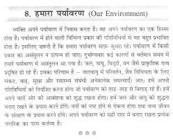 short essay on environment pollution sample of a process essay short essay on environmental pollution in kannada docoments ojazlink aa107 thumb short essay on environmental pollution