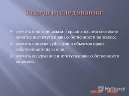 Презентация на тему Магистерская диссертация Научный  3 изучить