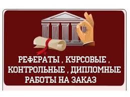 Дипломы курсовые без предоплаты Магнитогорск доска  Дипломы курсовые без предоплаты