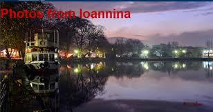 Αποτέλεσμα εικόνας για ioannina