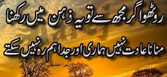 poetry image poetry images in urdu urdu poetry images in urdu