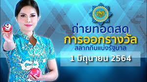 Live! ถ่ายทอดสดหวย 1 มิถุนายน 2564 ถ่ายทอดสดสลากกินแบ่งรัฐบาล - YouTube