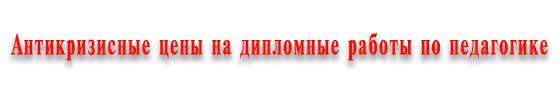 Заказать дипломную по педагогике в Новосибирске Самая низкая цена на дипломную работу по педагогике в Новосибирске