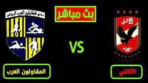 مشاهدة مباراة الاهلى والمقاولون العرب بث مباشر الخميس 8-7-2021 الدورى  المصرى - فكرة سبورت