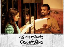 Image result for ennu ninte moideen