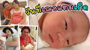 เรื่องเล่าวันที่เฌอแตมเกิด มีฝาแฝดจริงไหม เฌอแตมแปลว่าอะไร? | แม่ปูเป้  เฌอแตม Tam Story - YouTube