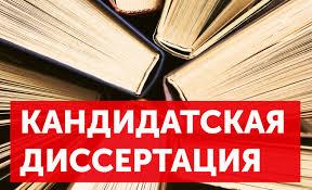 Диссертация Бордюговой К А МГПУ Диссертация Бордюговой К А