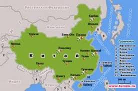 Реферат на тему Мой любимый уголок земного шара Контент  Китай