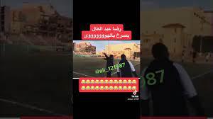 رضا عبد العال يصرخ يالهوى يالهوى - YouTube