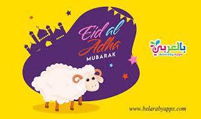 happy eid al adha 2020 eid mubarak
