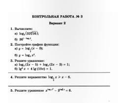 Рабочая программ по алгебре и началам анализа класс профильный  КОНТРОЛЬНЫЕ РАБОТЫ