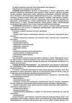 Юридическая ответственность Реферат Право id  Реферат Юридическая ответственность 4