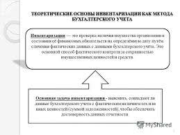 Презентация на тему Бюджетное учреждение профессионального  3 3 Инвентаризация