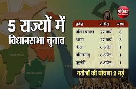 पश्चिम बंगाल विधानसभा को लेकर वाम, कांग्रेस और isf के गठबंधन को गुरुवार को अंतिम रूप दिया गया। जिसमें लेफ्ट 165 सीटों पर चुनाव लड़ेगी, कांग्रेस 92 सीटों पर. Assembly Elections Dates In Five States Voting In 8 Phases In West Bengal Results Will Announce On May 2