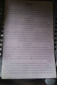 ustad ka ehtram eassay in urdu entrytest prep and admission help hub e watan watan sy muhabat urdu