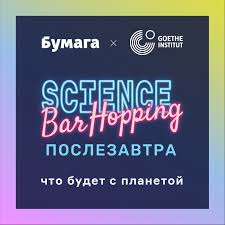 Science Bar Hopping