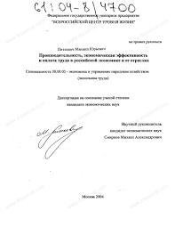 Диссертация на тему Производительность экономическая  Диссертация и автореферат на тему Производительность экономическая эффективность и оплата труда в российской экономике