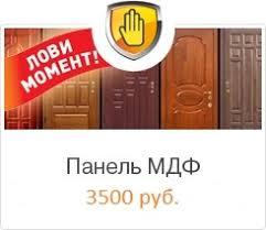 Установка панелей МДФ, замена панели МДФ на <b>двери</b>