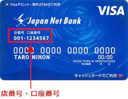 ジャパン ネット 銀行 電話 番号