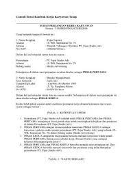 Anda hanya perlu mengisi surat tersebut dengan format pihak yang terkait, ketentuan umum, hak dan kewajiban semua pihak yang terkait, kesepakatan prosedur, dan tanda tangann kesepakatan diatas. Contoh Surat Perjanjian Kerja Karyawan Tetap Doc