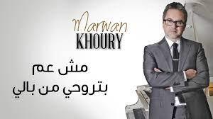 Marwan Khoury - Mich Aam Bitrouhi Min Bali (Official Audio) | مروان خوري -  مش عم تروحي من بالي | Fun to be one, Night wedding photos, Songs