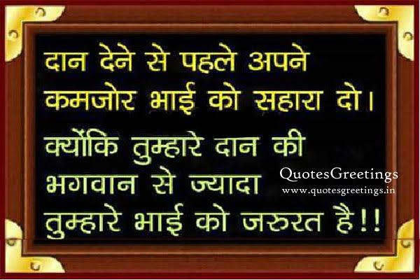 bhagwan se jyada hindi