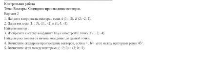 Контрольная работа Векторы Сколярное произведения векторов  Контрольная работа Векторы Сколярное произведения векторов