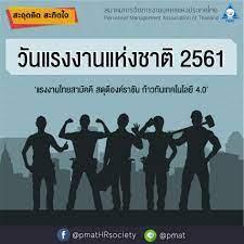PMAT - สมาคมการจัดการงานบุคคลแห่งประเทศไทย/ความรู้ทรัพยากรบุคคล/สะดุดคิด  สะกิดใจ/วันแรงงานแห่งชาติ 2561