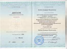 independent examination and assessment of motor transport objects  Диплом Эксперта Недбай