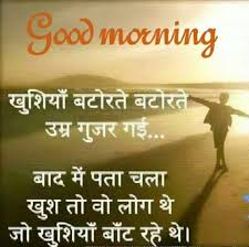 good morning sms in hindi 140 words new