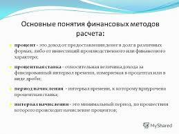Презентация на тему МИНИСТЕРСТВО ФИНАНСОВ ПРАВИТЕЛЬСТВА  3 Основные