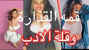 موكا حجازي أسفل بنت علي التيك توك ركبت القطار !! - YouTube