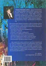 индивидуальности Теория и практика психодиагностики  Теория и практика психодиагностики