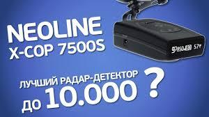 <b>Neoline X</b>-<b>COP 7500s</b>. Лучший <b>радар</b>-<b>детектор</b> до 10000 рублей ...