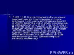 Презентация на тему cеченов И М скачать презентации по Медицине В 1860 г И М Сеченов возвратился в Россию хорошо подготовленным для профессорской