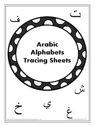 Free printable arabic alphabet coloring pages pdf.print out these fun arabic letter colouring sheets to keep the kids busy. Arabic Letters Tracing Sheets
