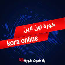 كورة اون لاين | kora online اهم مباريات اليوم بث مباشر online