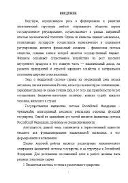 Бюджетная система Российской Федерации Курсовые работы Банк  Бюджетная система Российской Федерации 01 05 13