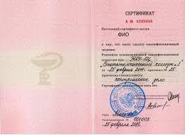 Сертификат специалиста кликните для увеличения
